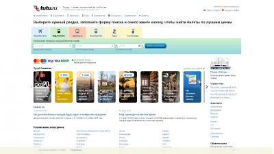 Купить авиабилеты utair официальный сайт