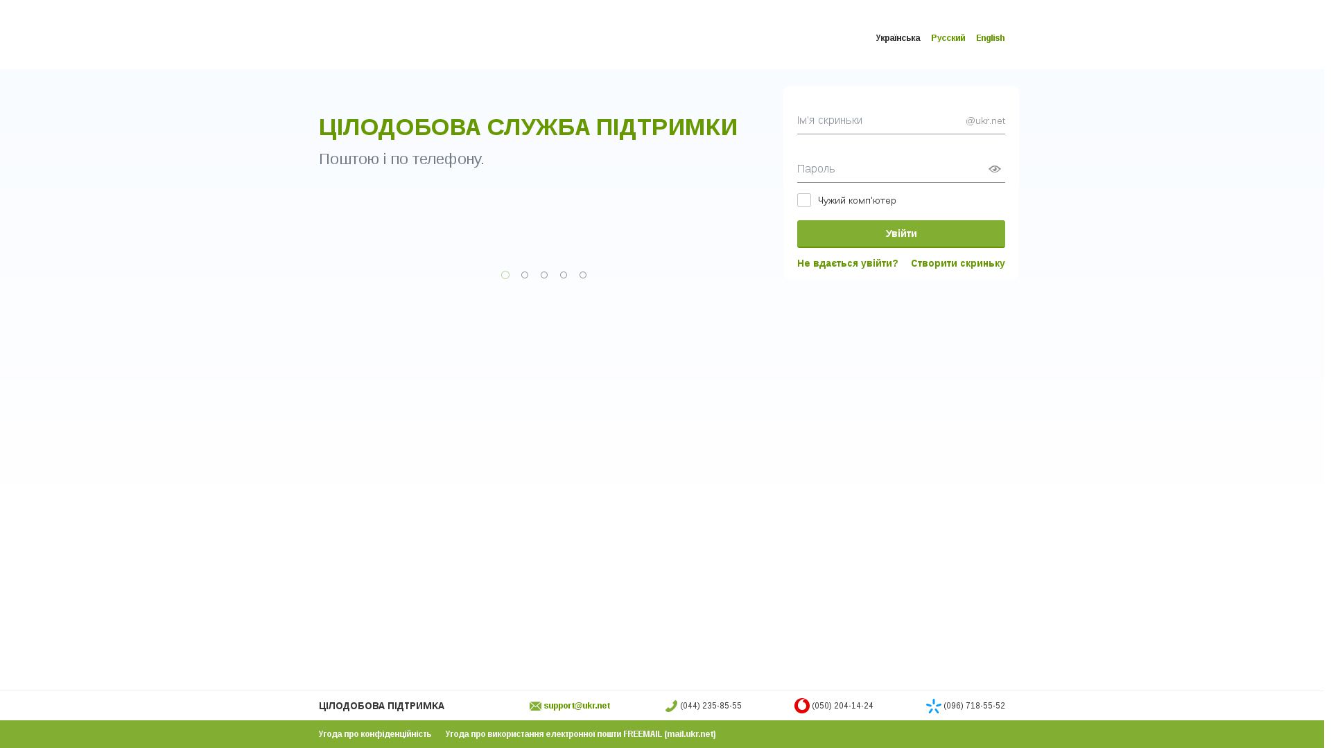 Фото: Ukr net freemail мой почтовый ящик.